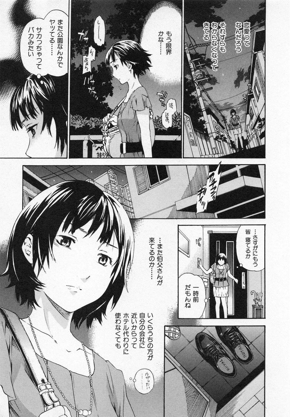 【エロ漫画・同人誌】彼氏とのセックスでは全然感じなかった女が伯父に犯されて淫乱になり夜の公園でセックスwww 003