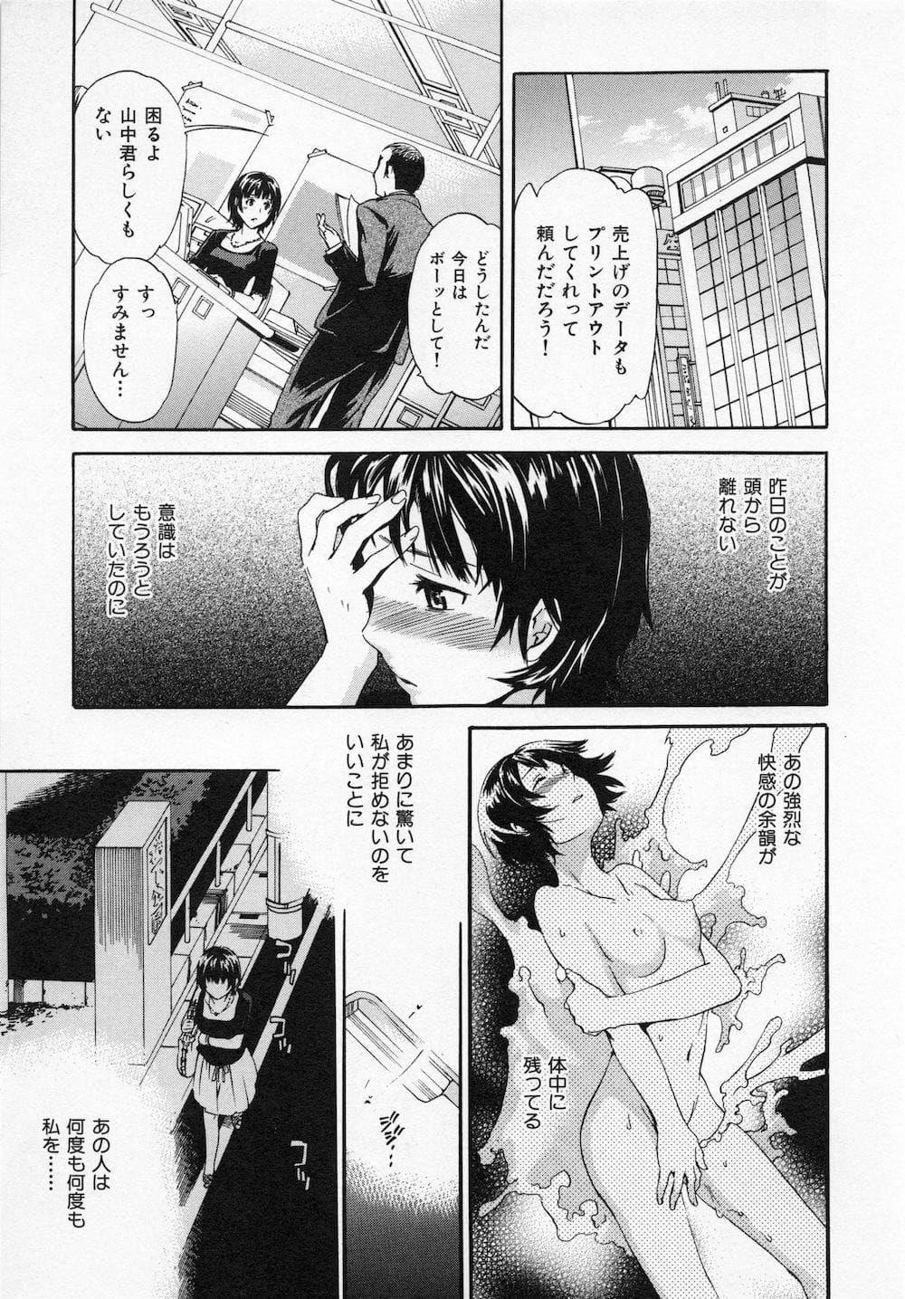 【エロ漫画・同人誌】彼氏とのセックスでは全然感じなかった女が伯父に犯されて淫乱になり夜の公園でセックスwww 009
