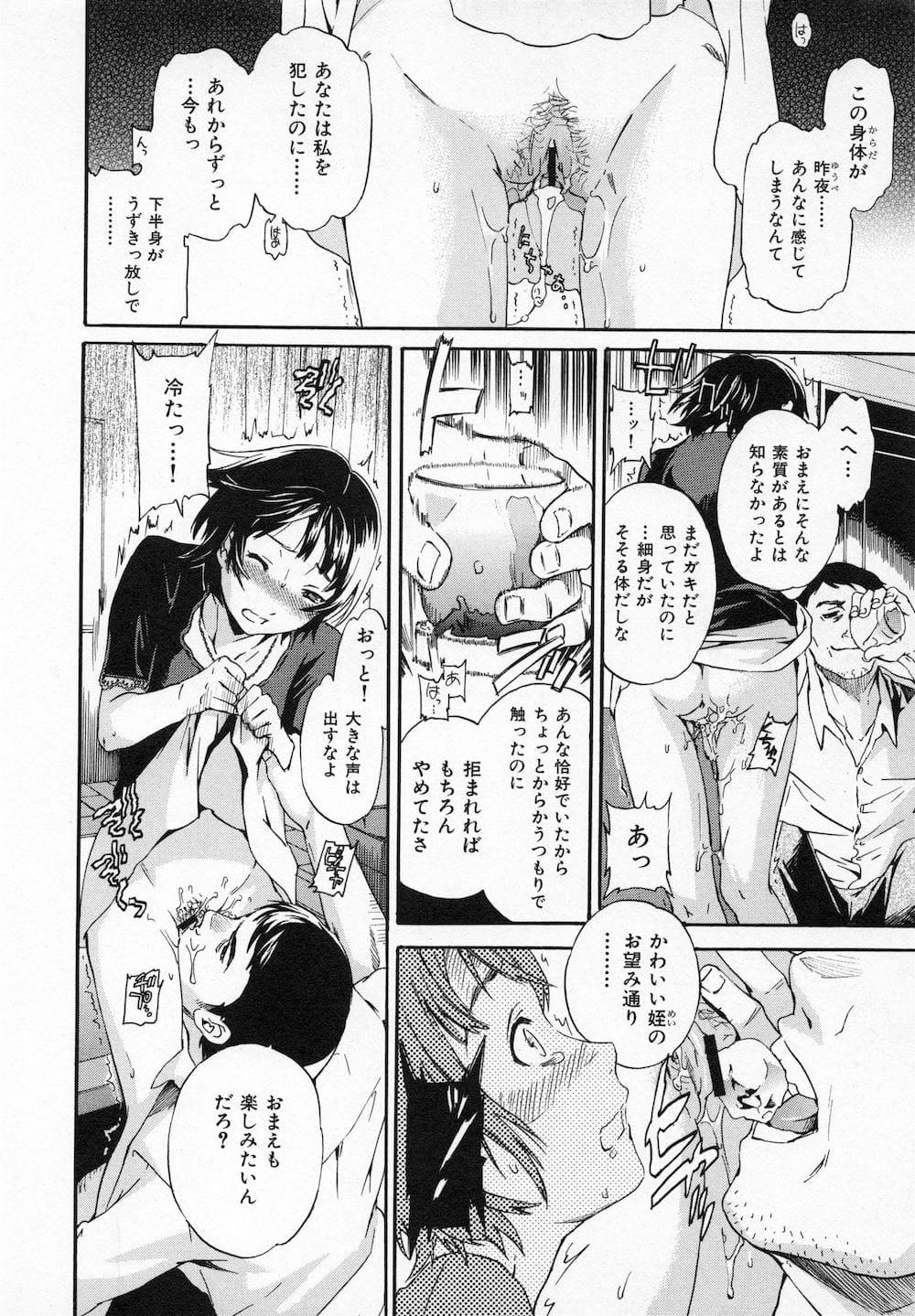【エロ漫画・同人誌】彼氏とのセックスでは全然感じなかった女が伯父に犯されて淫乱になり夜の公園でセックスwww 012