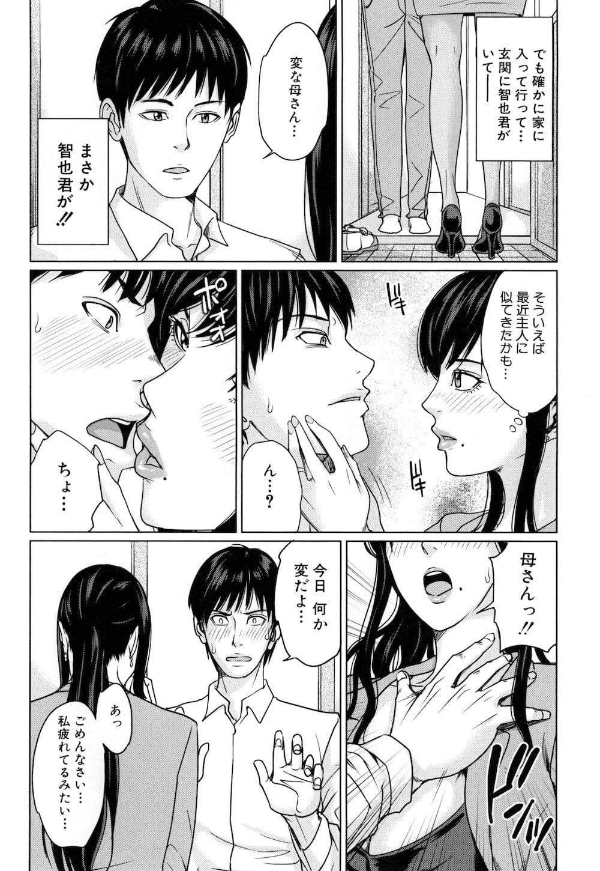 【エロ漫画・同人誌】シングルマザーのOLが副業でやっていたデリヘルで気づかぬうちに息子とセックスして本気で好きになっちゃったwww 008