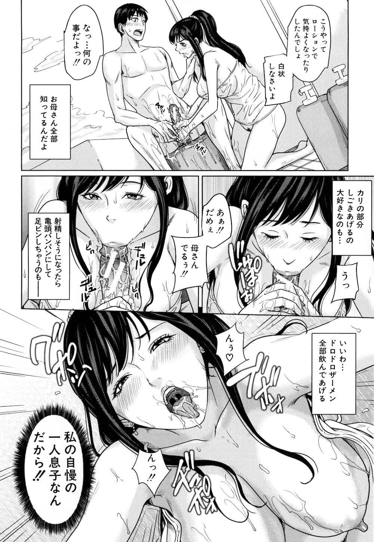 【エロ漫画・同人誌】シングルマザーのOLが副業でやっていたデリヘルで気づかぬうちに息子とセックスして本気で好きになっちゃったwww 012
