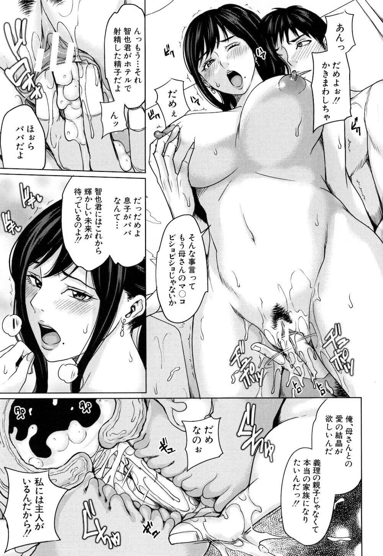 【エロ漫画・同人誌】シングルマザーのOLが副業でやっていたデリヘルで気づかぬうちに息子とセックスして本気で好きになっちゃったwww 017