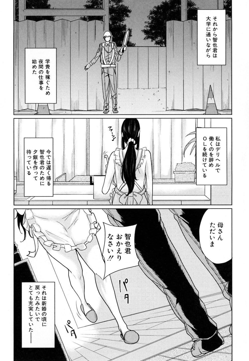 【エロ漫画・同人誌】シングルマザーのOLが副業でやっていたデリヘルで気づかぬうちに息子とセックスして本気で好きになっちゃったwww 028