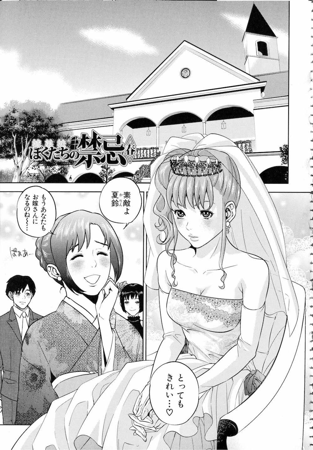【エロ漫画・同人誌】結婚式直前のウエディングドレス姿の姉とセックスした弟が家でもうひとりの姉も犯すwww 001