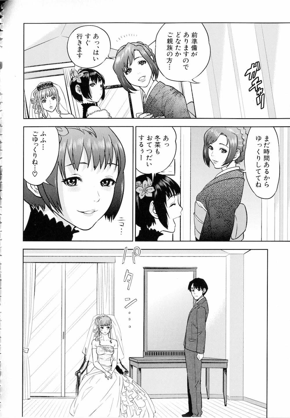 【エロ漫画・同人誌】結婚式直前のウエディングドレス姿の姉とセックスした弟が家でもうひとりの姉も犯すwww 002