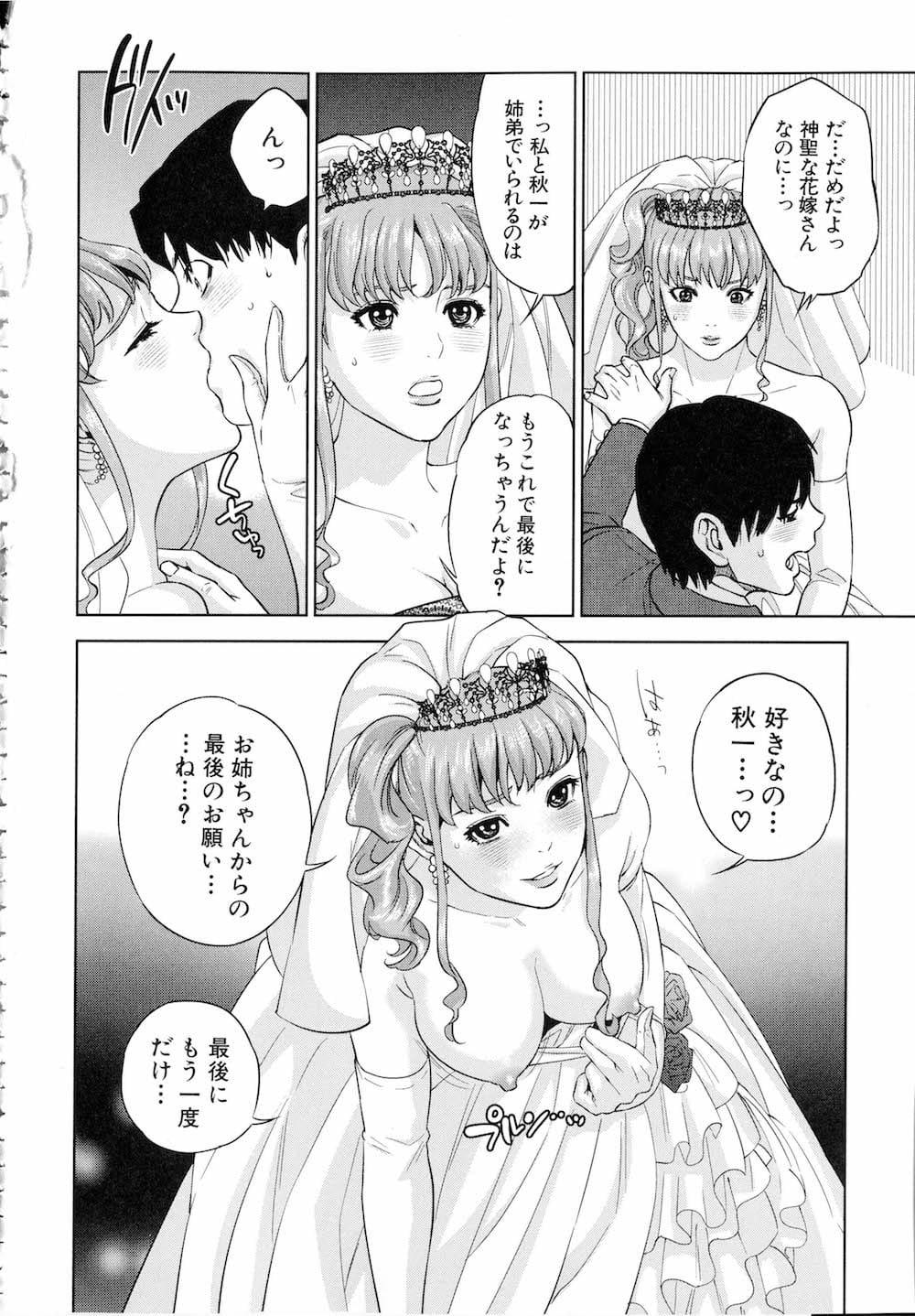 【エロ漫画・同人誌】結婚式直前のウエディングドレス姿の姉とセックスした弟が家でもうひとりの姉も犯すwww 004