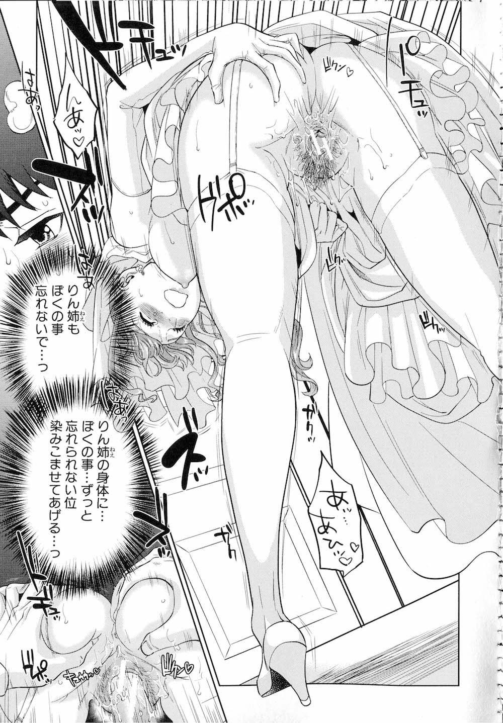 【エロ漫画・同人誌】結婚式直前のウエディングドレス姿の姉とセックスした弟が家でもうひとりの姉も犯すwww 009