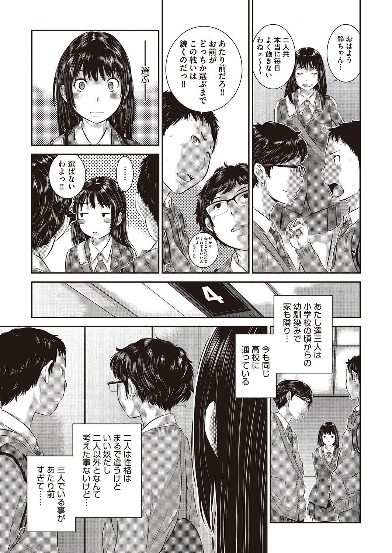 【エロ漫画・同人誌】男ふたり女ひとりの幼馴染の3人だけどどっちの男にするか決められないから3Pセックスwww 003