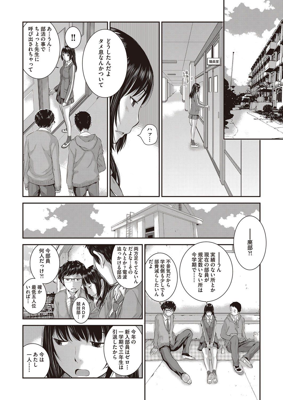 【エロ漫画・同人誌】男ふたり女ひとりの幼馴染の3人だけどどっちの男にするか決められないから3Pセックスwww 004