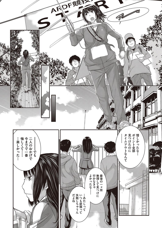 【エロ漫画・同人誌】男ふたり女ひとりの幼馴染の3人だけどどっちの男にするか決められないから3Pセックスwww 009