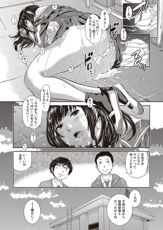 【エロ漫画・同人誌】男ふたり女ひとりの幼馴染の3人だけどどっちの男にするか決められないから3Pセックスwww 024
