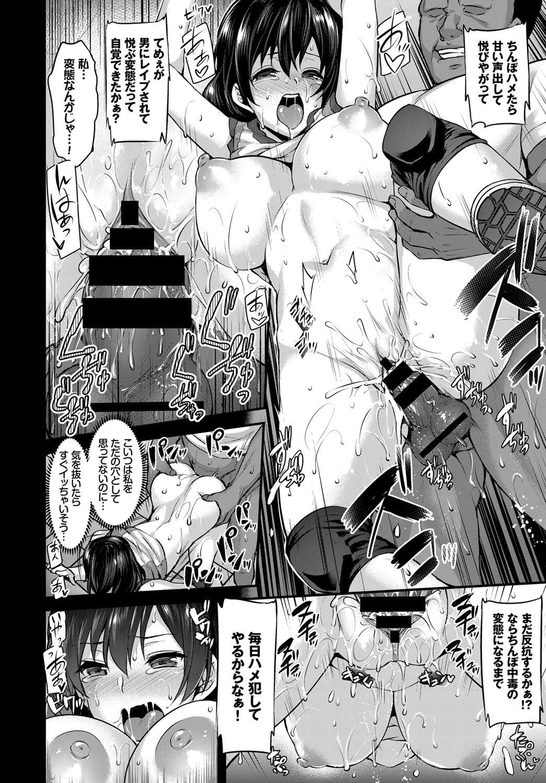 【エロ漫画・同人誌】美人で巨乳な女子バレー部のエースがコーチに犯されて雌犬に堕ちるwww 012