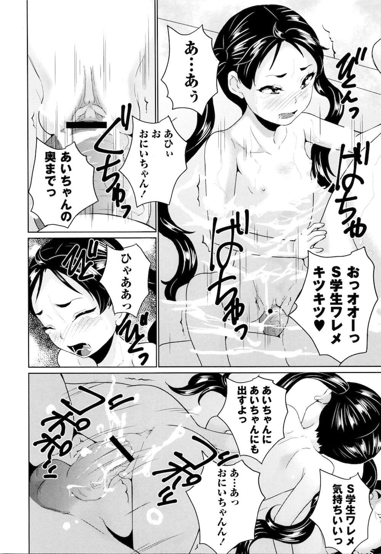 【エロ漫画・同人誌】S学生のロリータ妹二人とお風呂に入ることになって三人でセックス♪ 011