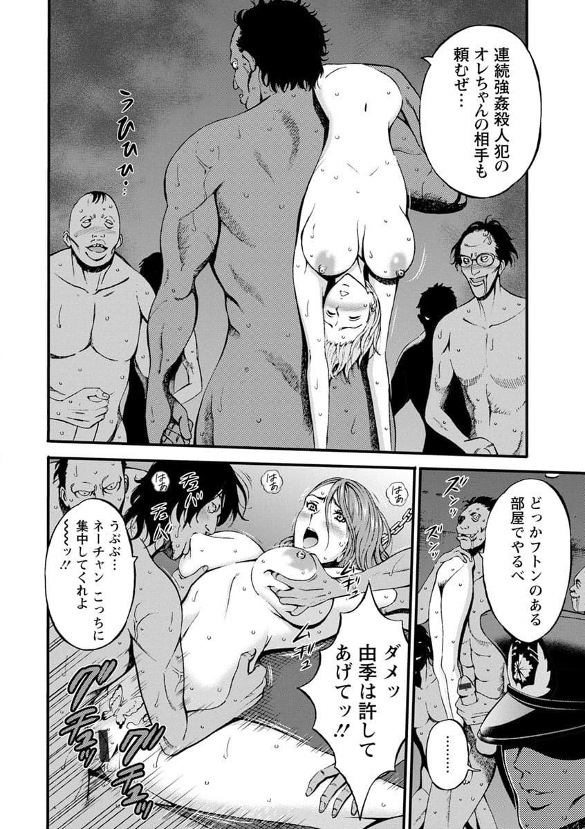 【エロ漫画・同人誌】看守に解放された男性囚人たちが拘束された女性囚人や拘置所の女性所長たちを犯しまくるwww 006