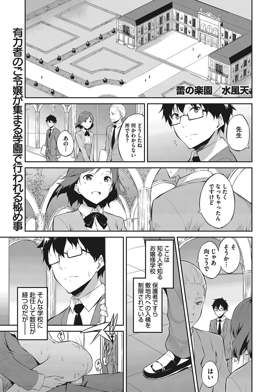 【エロ漫画・同人誌】お嬢様学校で有力者の令嬢の性欲処理をするためにセックスをする男性教師www 001