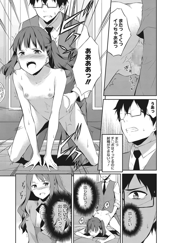 【エロ漫画・同人誌】お嬢様学校で有力者の令嬢の性欲処理をするためにセックスをする男性教師www 013