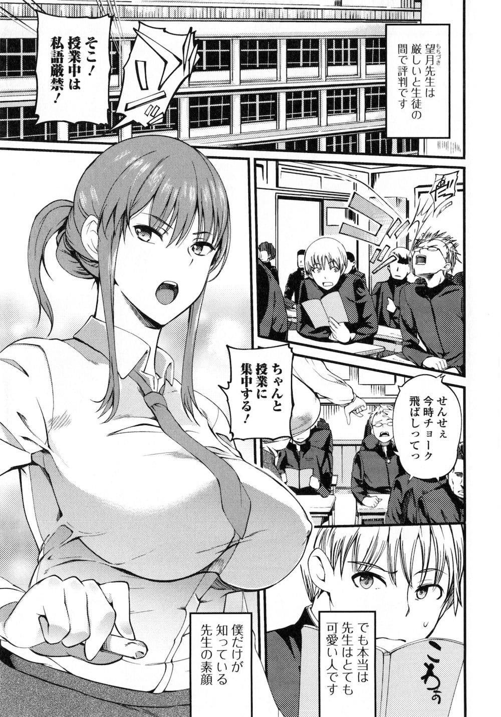 【エロ漫画・同人誌】授業中は厳しいことで評判の女教師、でも授業が終わると付き合っている男子生徒を呼び出して準備室でセックスしちゃう♪ 006