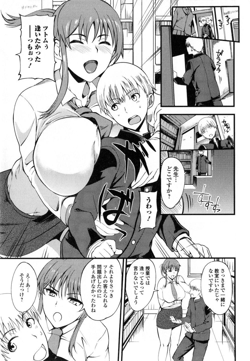 【エロ漫画・同人誌】授業中は厳しいことで評判の女教師、でも授業が終わると付き合っている男子生徒を呼び出して準備室でセックスしちゃう♪ 008