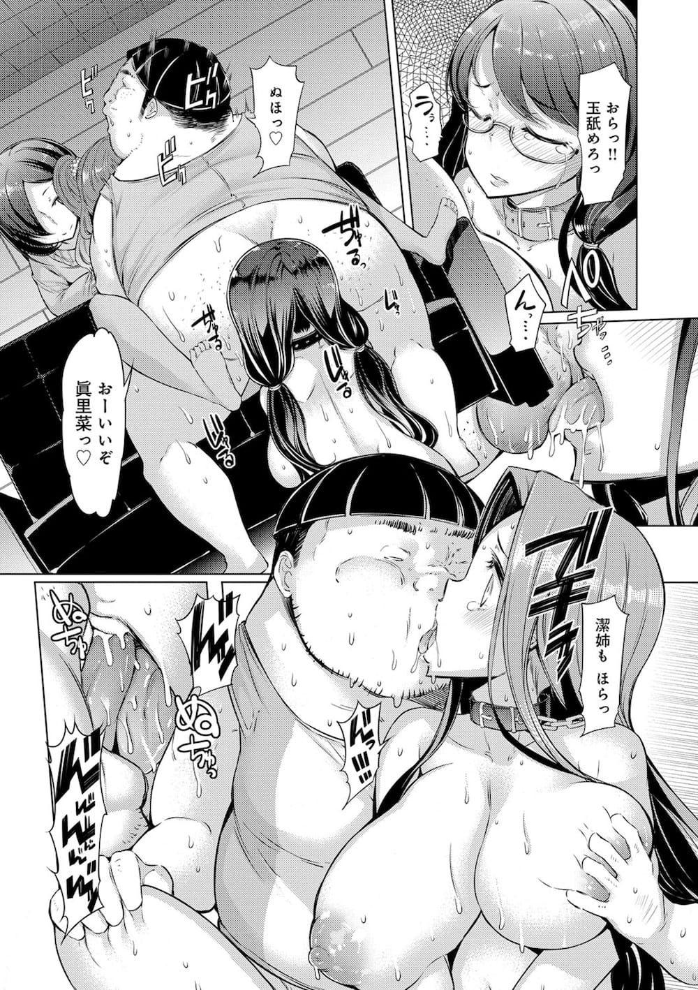 【エロ漫画・同人誌】兄妹で女三人を騙して島に閉じ込めて犯しまくり!さらに兄妹セックスも楽しんじゃう♪ 021