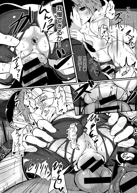 【エロ漫画・同人誌】見変態痴女のように見えるが恩返しに来たカエルだと名乗る女の子と公園で青姦セックス! 014
