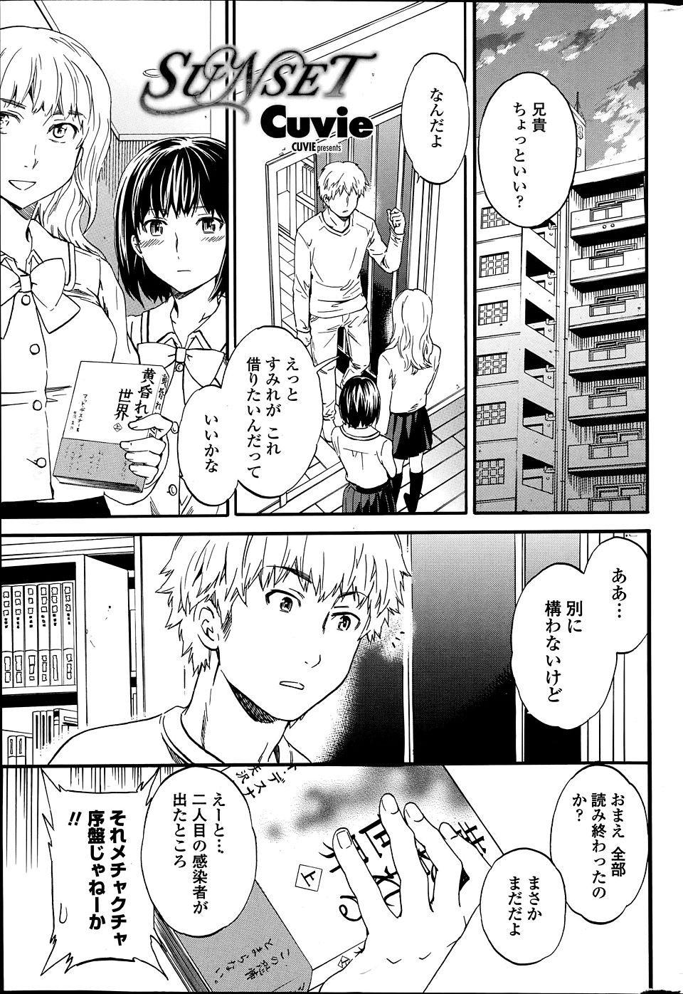 【エロ漫画・同人誌】妹の友達に間違えてブックカバーを入れ替えたエロ本を貸してしまったが、それをきっかけにセフレにできたwww 001