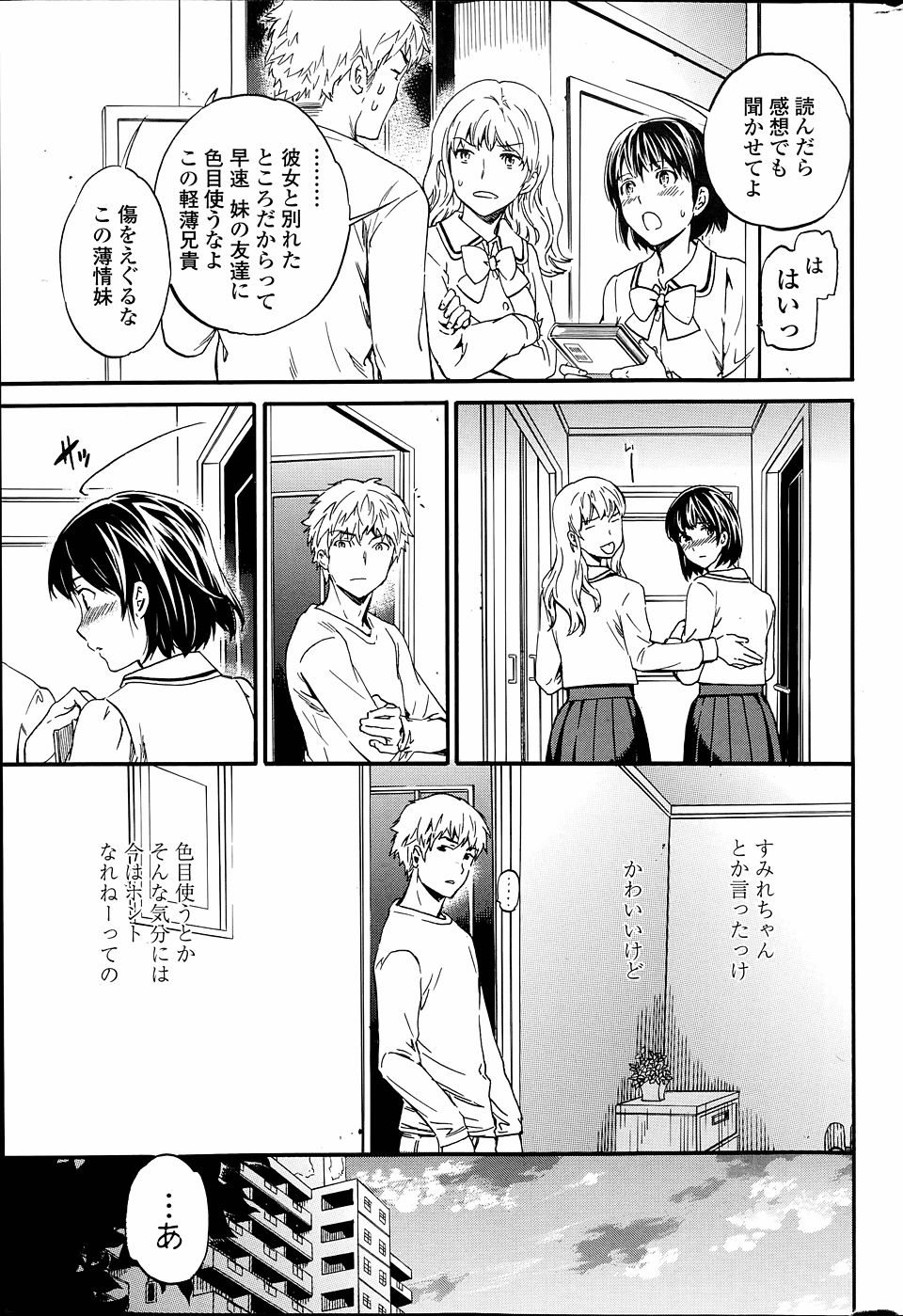 【エロ漫画・同人誌】妹の友達に間違えてブックカバーを入れ替えたエロ本を貸してしまったが、それをきっかけにセフレにできたwww 003