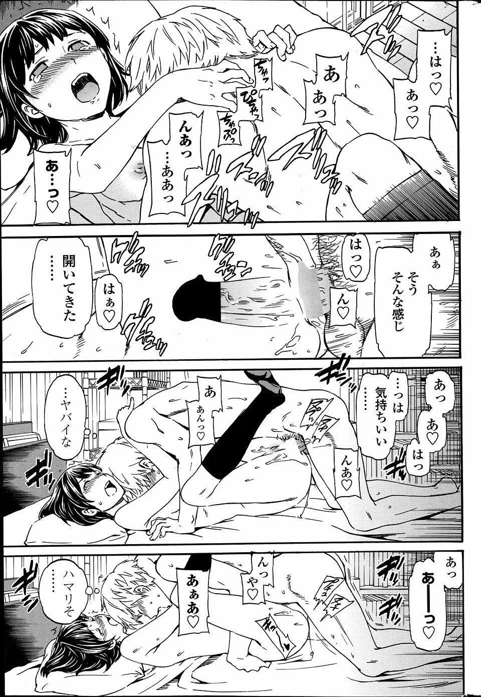 【エロ漫画・同人誌】妹の友達に間違えてブックカバーを入れ替えたエロ本を貸してしまったが、それをきっかけにセフレにできたwww 015