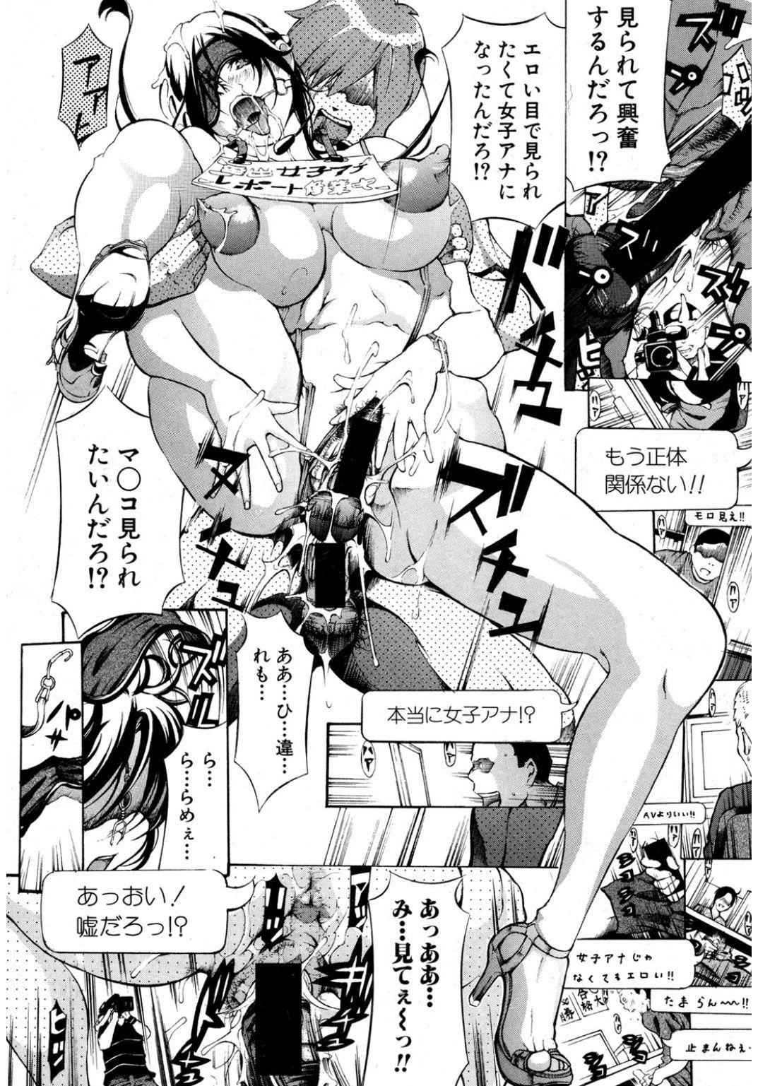 【エロ漫画・同人誌】女子アナがクビになったカメラマンとその幼馴染にネットで中継されながら犯されて結局その映像を地上波にまで流されてしまう! 016