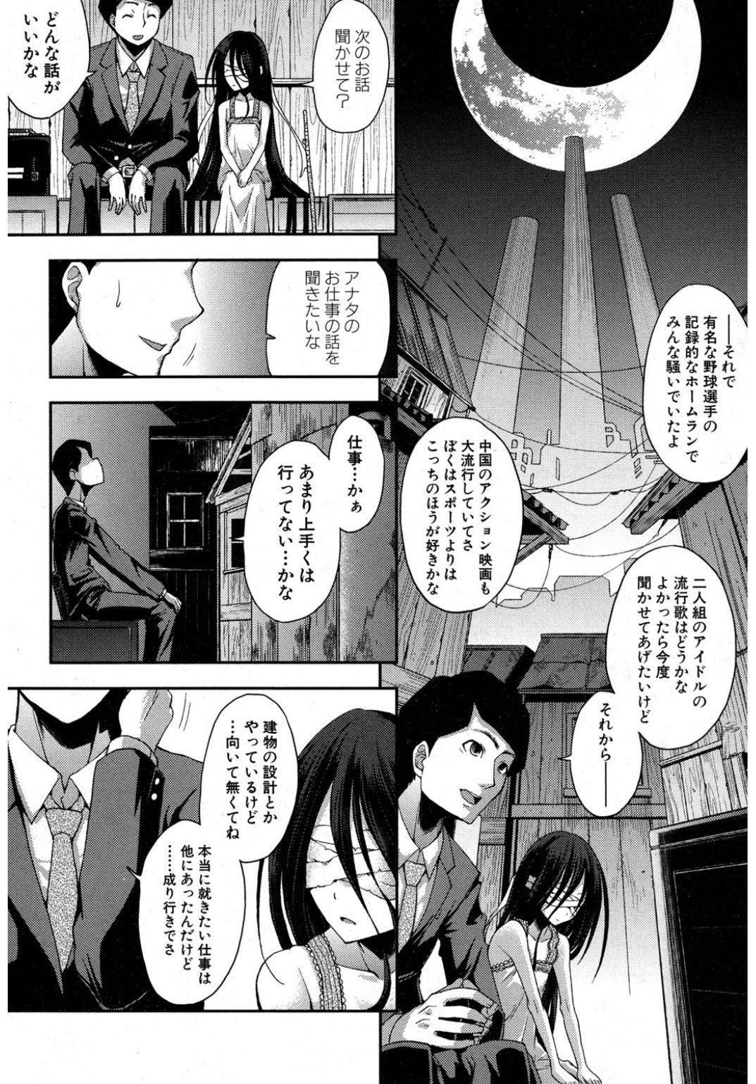 【エロ漫画・同人誌】目の不自由な少女と出会ってセックスを含めた触れ合いの中で仕事の目標を見つけて、無事に仕事が進んだことを報告しに行ったものの・・・ 006