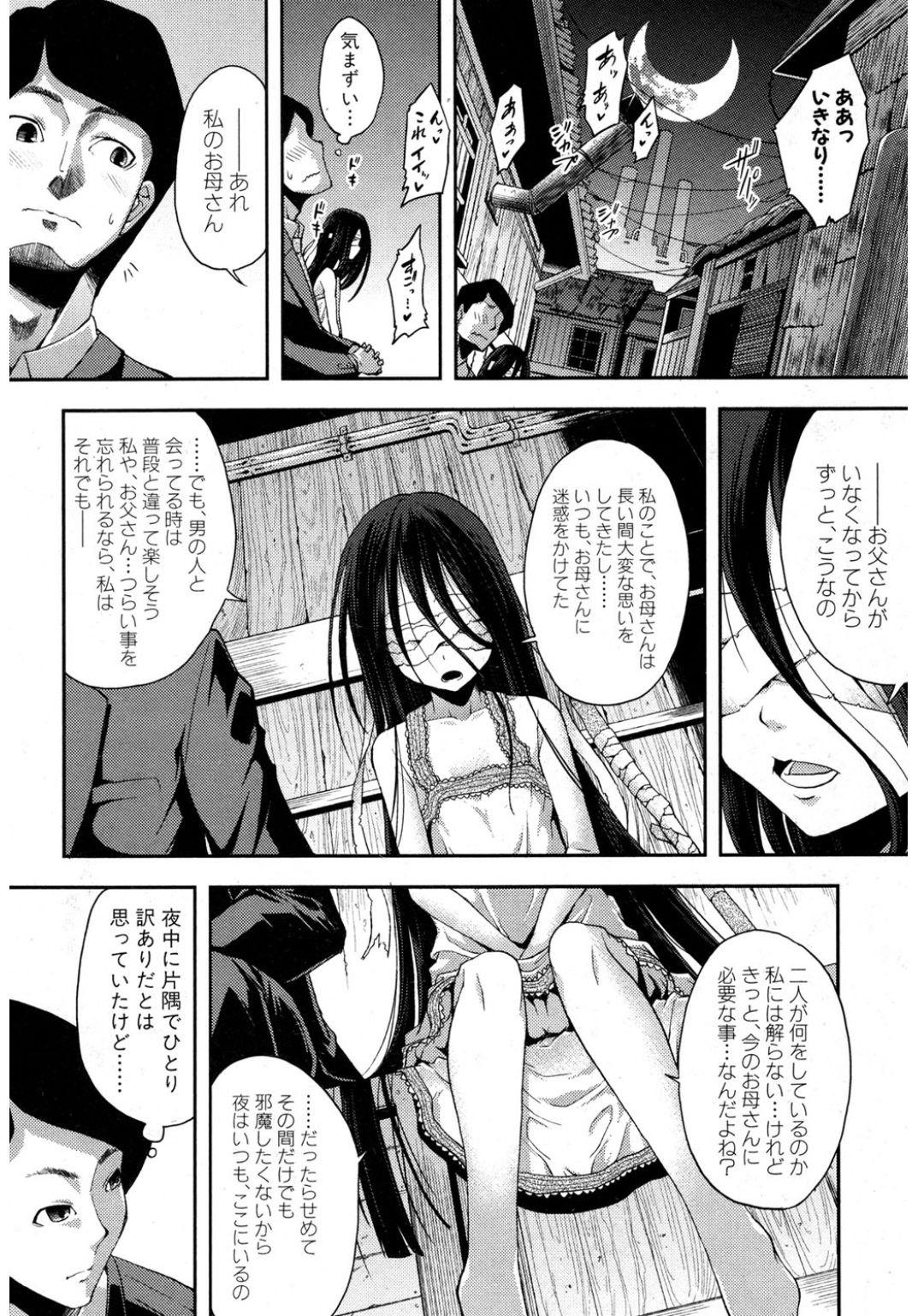 【エロ漫画・同人誌】目の不自由な少女と出会ってセックスを含めた触れ合いの中で仕事の目標を見つけて、無事に仕事が進んだことを報告しに行ったものの・・・ 008