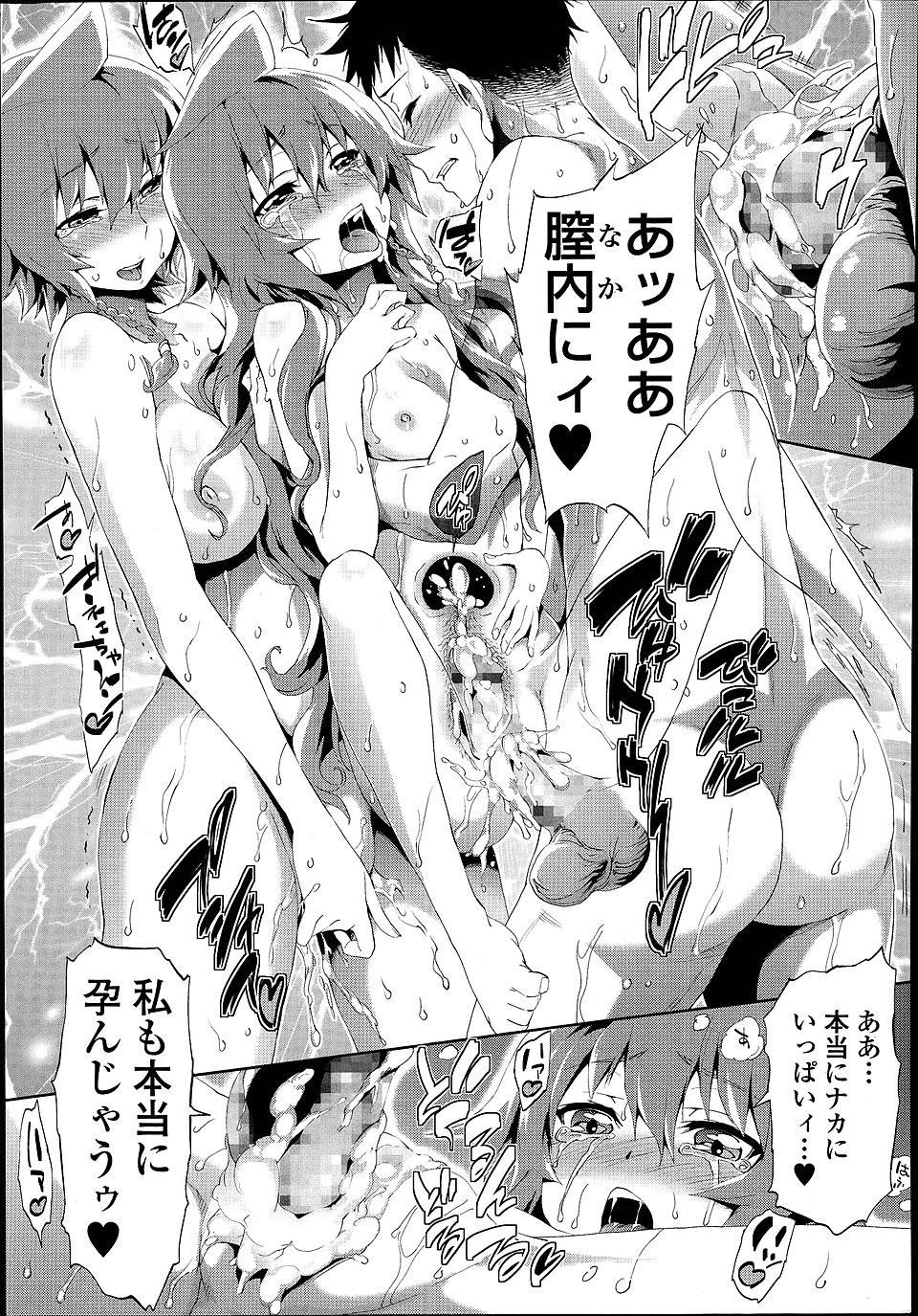 カップルで海に来て岩場でセックスしようとしたら彼女のシスコン姉が現れて3Pすることに♪【エロ漫画・同人誌】 023