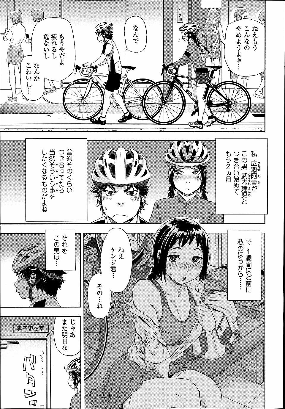 【エロ漫画・同人誌】自転車の競争で彼女に勝つまではエッチしないと決めた彼氏があまりにも勝ってくれないので我慢できなくなって自分から襲っちゃう彼女www 003