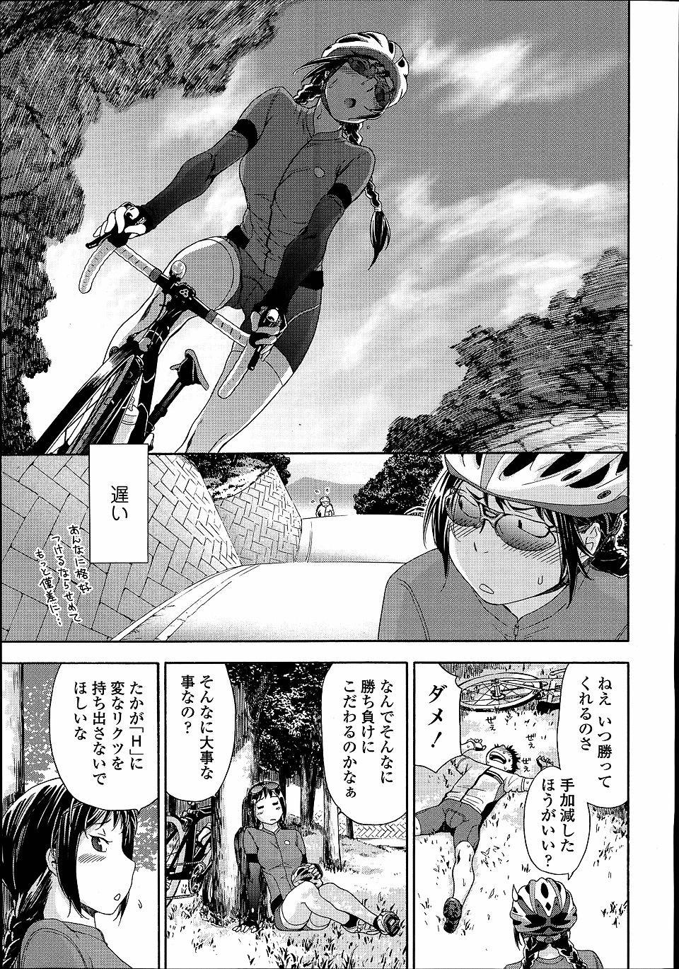 【エロ漫画・同人誌】自転車の競争で彼女に勝つまではエッチしないと決めた彼氏があまりにも勝ってくれないので我慢できなくなって自分から襲っちゃう彼女www 005
