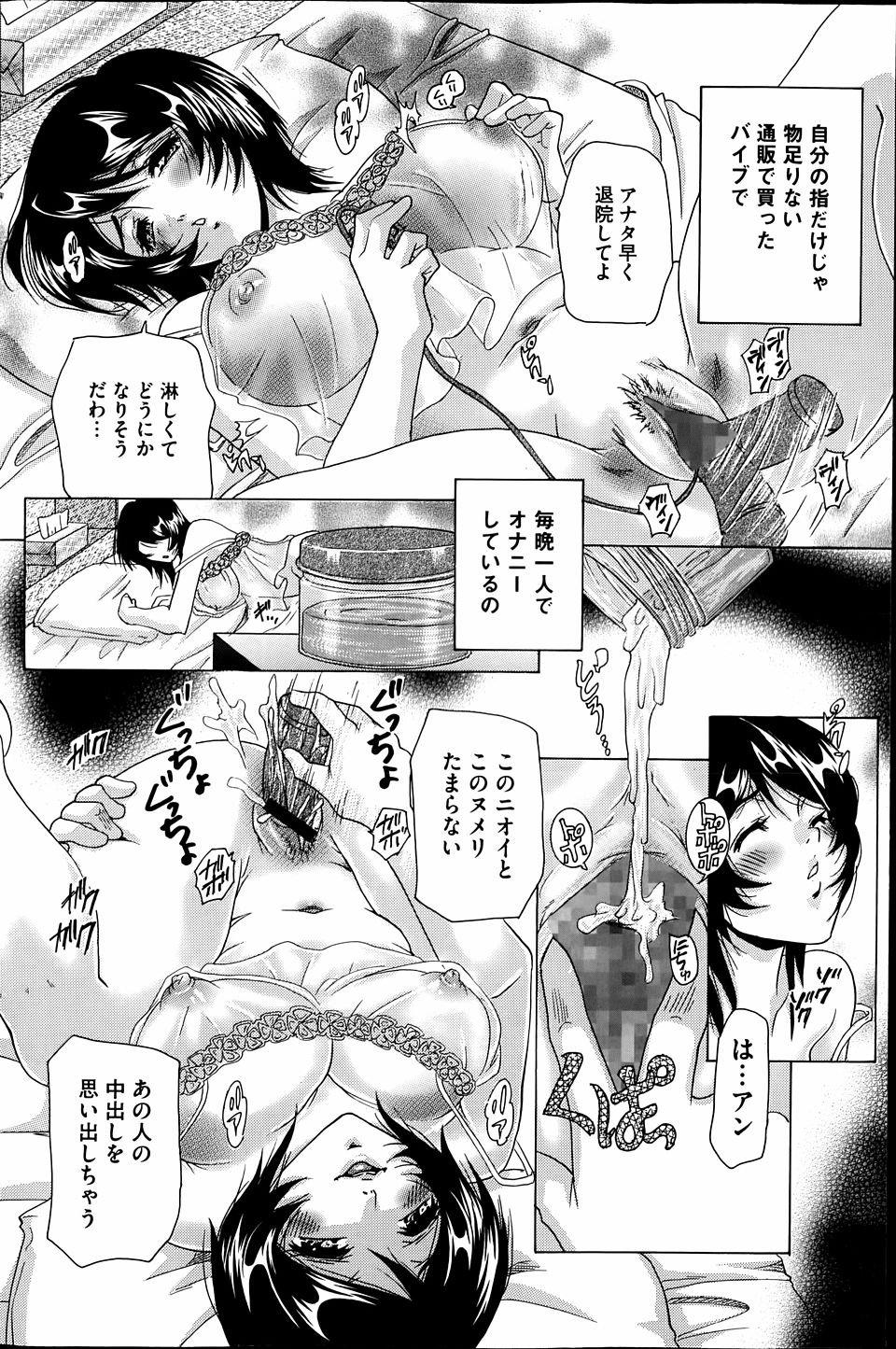 【エロ漫画・同人誌】乗馬クラブを経営している夫が入院してしまった人妻が馬と客を相手に乱交するwww 002