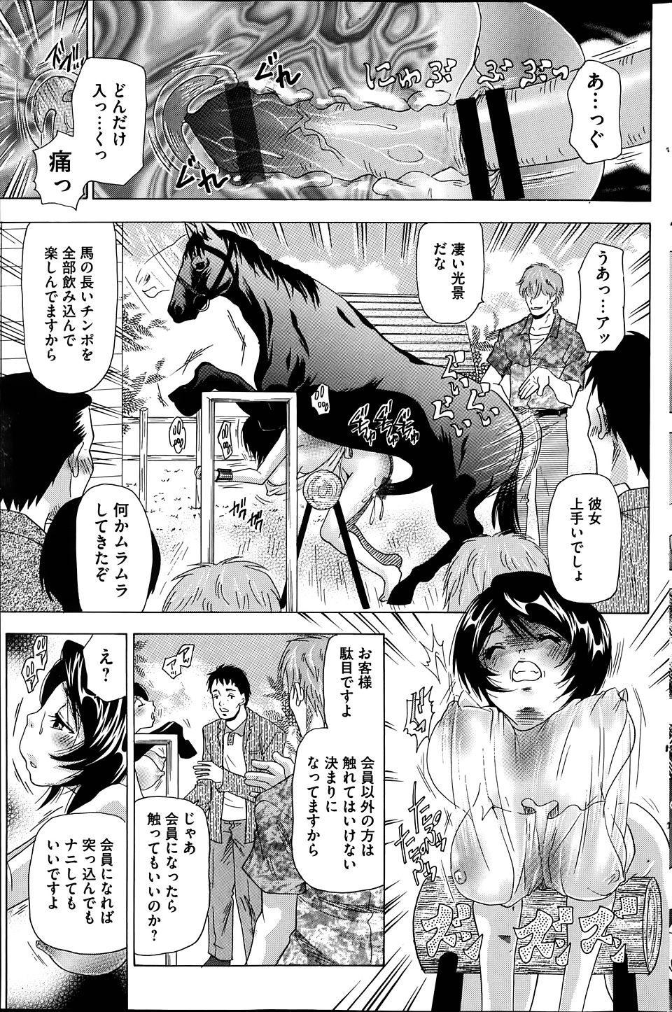 【エロ漫画・同人誌】乗馬クラブを経営している夫が入院してしまった人妻が馬と客を相手に乱交するwww 007