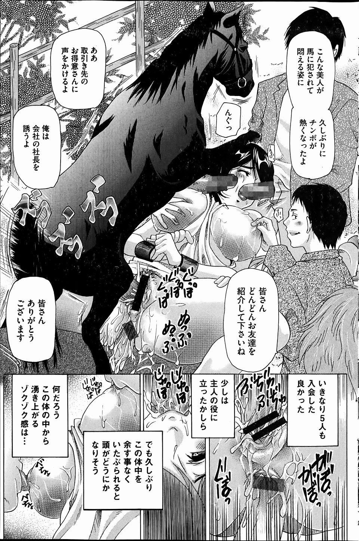 【エロ漫画・同人誌】乗馬クラブを経営している夫が入院してしまった人妻が馬と客を相手に乱交するwww 009