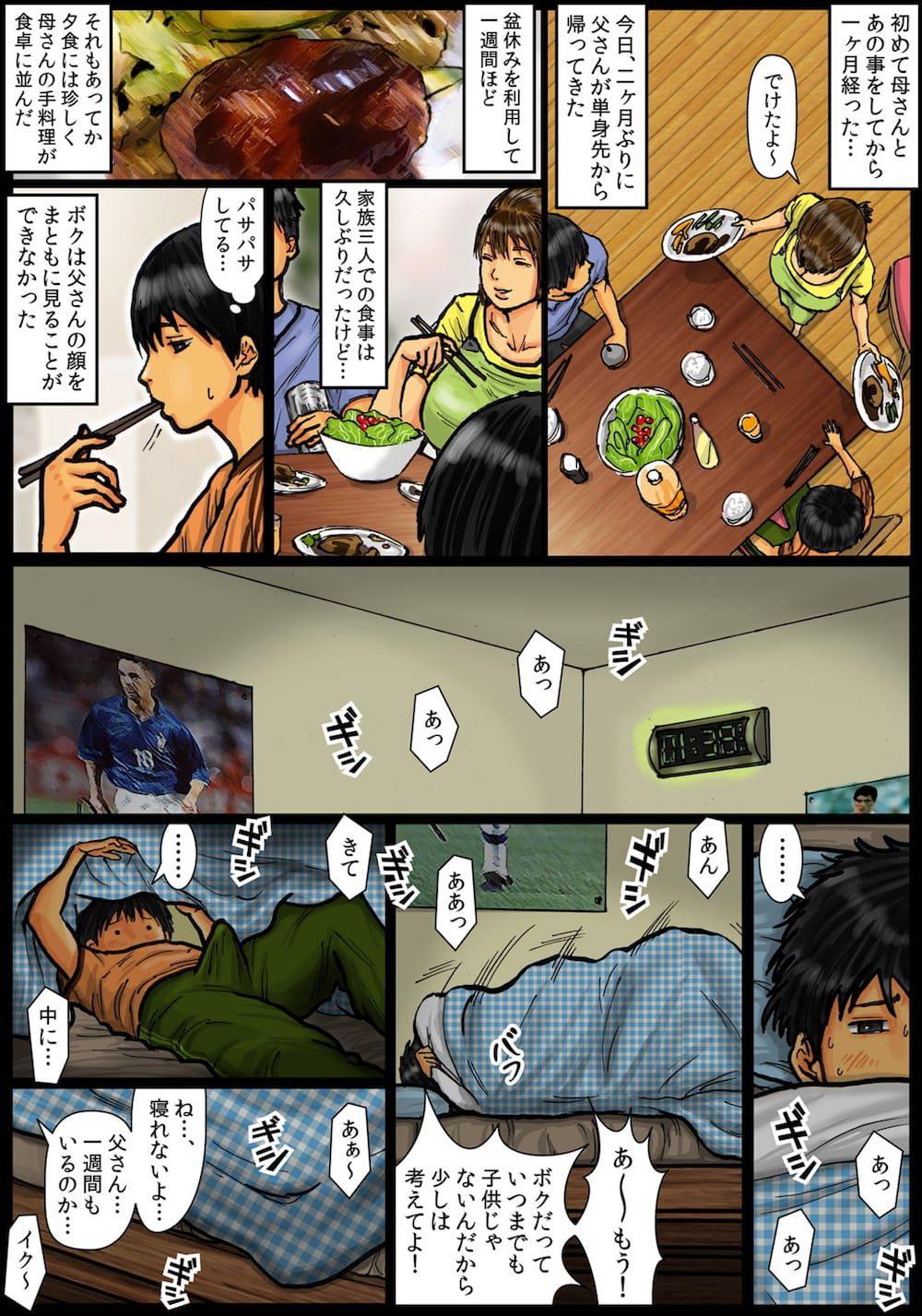 【エロ漫画・同人誌】自分の母が酔って寝ている間にセックスしてしまうマザコン男子が1週間ぶりに中出しセックス♪ 004