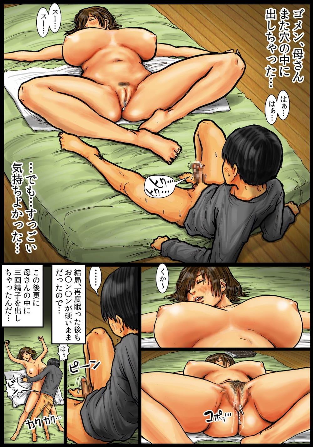 【エロ漫画・同人誌】自分の母が酔って寝ている間にセックスしてしまうマザコン男子が1週間ぶりに中出しセックス♪ 014
