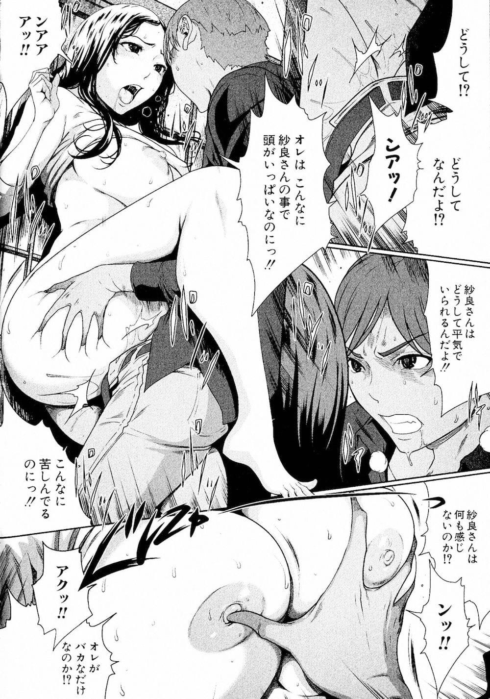 【エロ漫画・同人誌】他の男とセックスをしたことを知り義母を家で強引に犯すwww 012