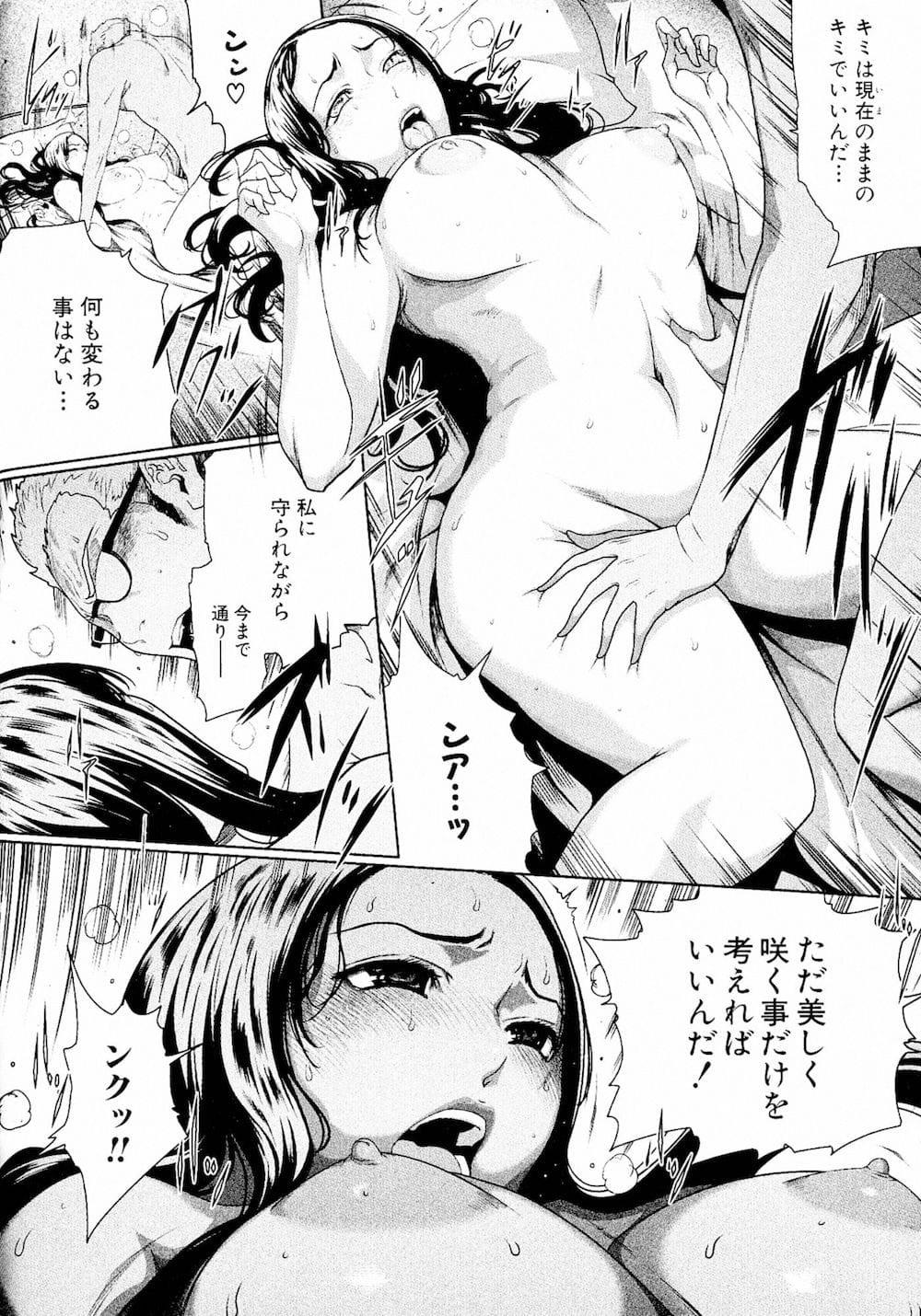 【エロ漫画・同人誌】他の男とセックスをしたことを知り義母を家で強引に犯すwww 018