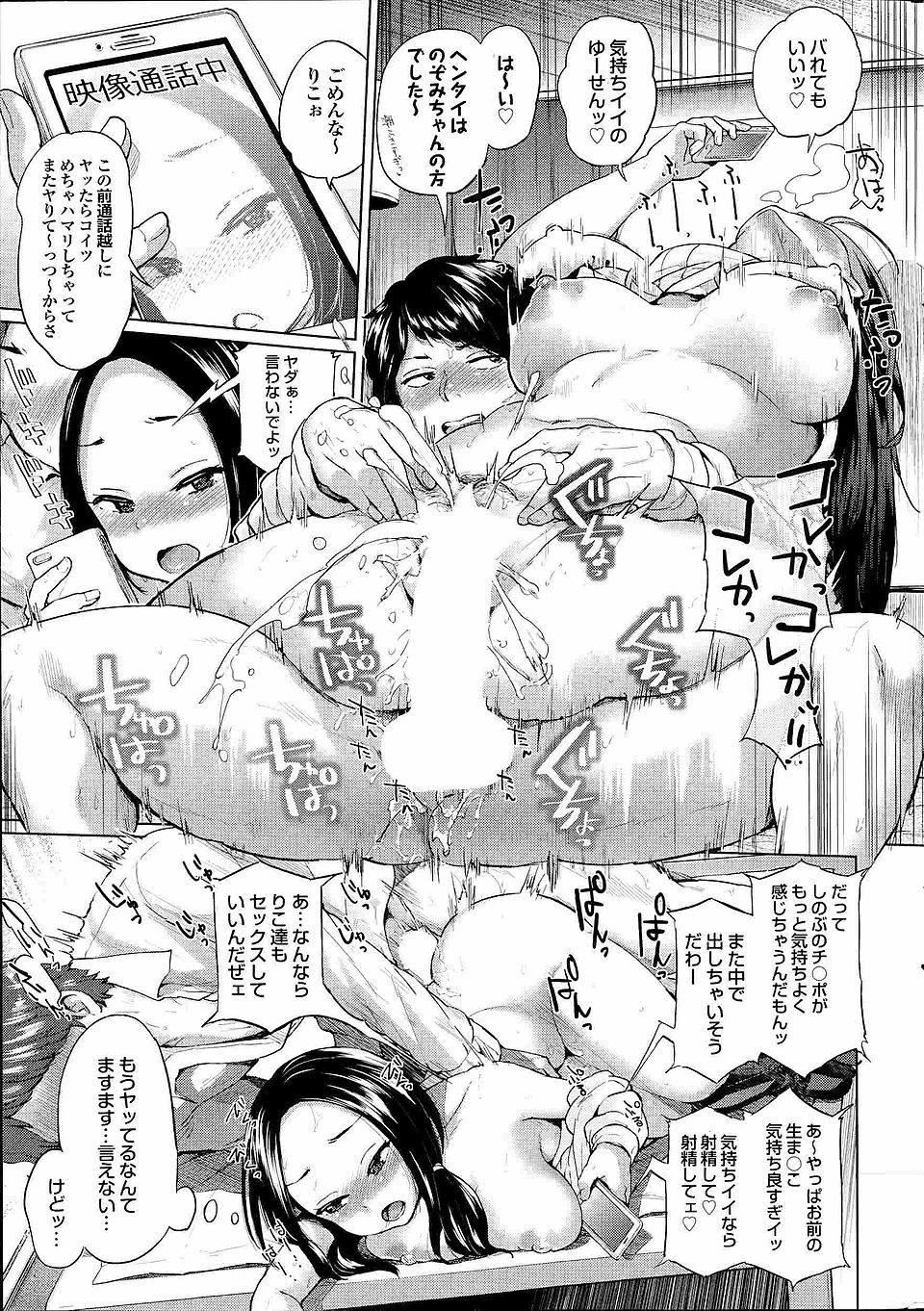 【エロ漫画・同人誌】電話の最中にお互いにバレないよう平静を装いながらセックスする二組のカップルwww 015