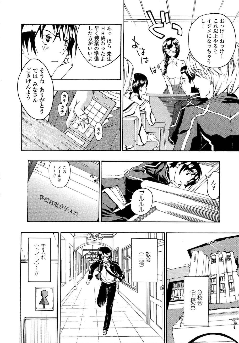 【エロ漫画・同人誌】教室では大人しいフリをしている担任の女教師と校長室で中出しセックス♪ 003