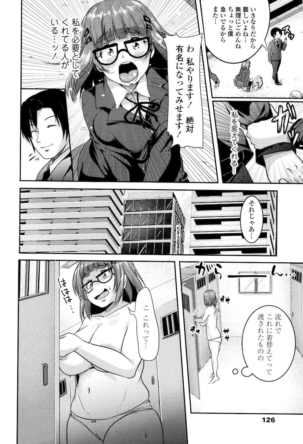 【エロ漫画・同人誌】学校でぼっちのメガネ女子が突然芸能プロダクションからスカウトされて撮影してみたらAVだったwww 004
