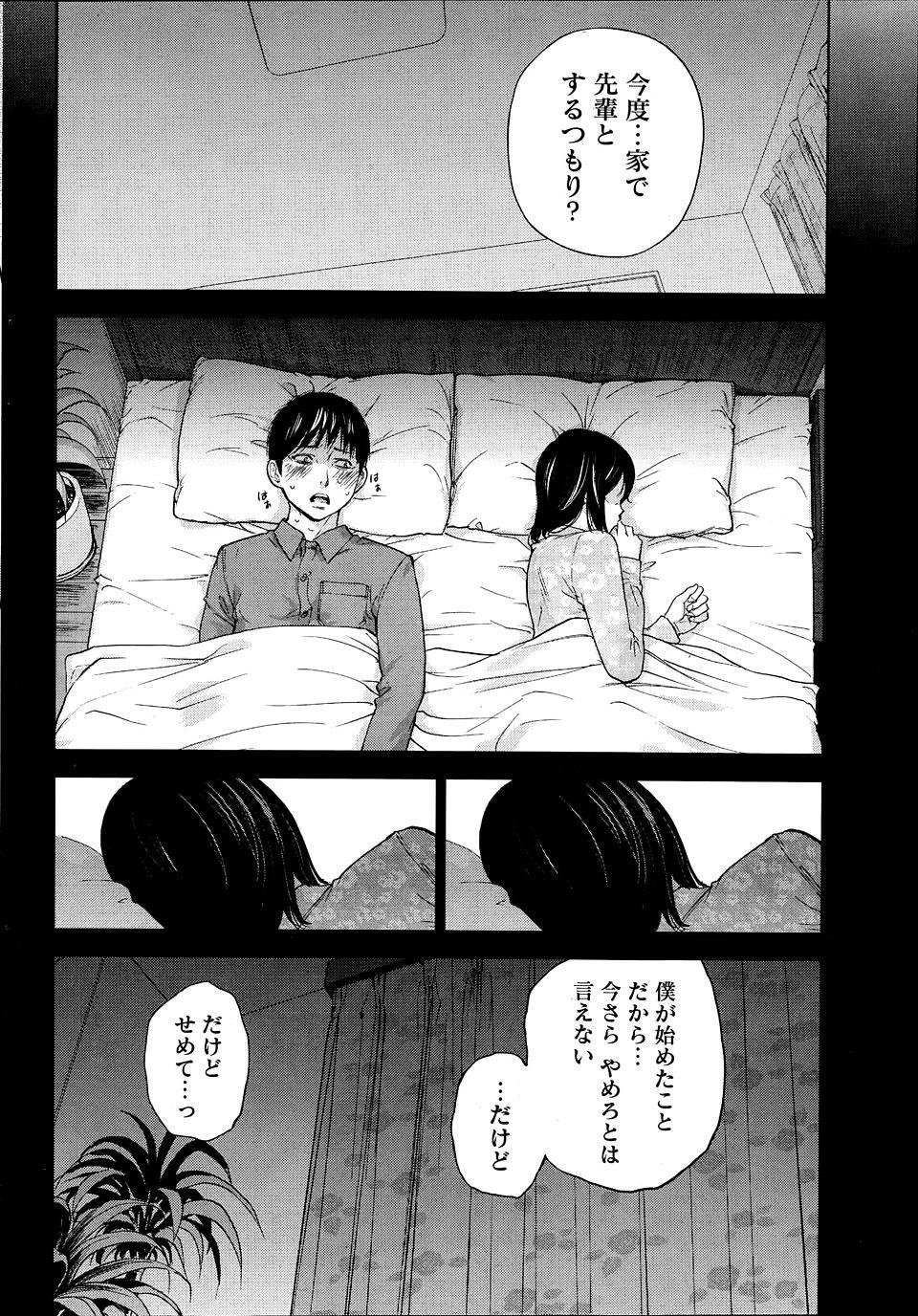 【エロ漫画・同人誌】自分の妻を寝取らせるのが好きな男が妻と先輩が家で会うのをカメラで覗こうとするも失敗w 004