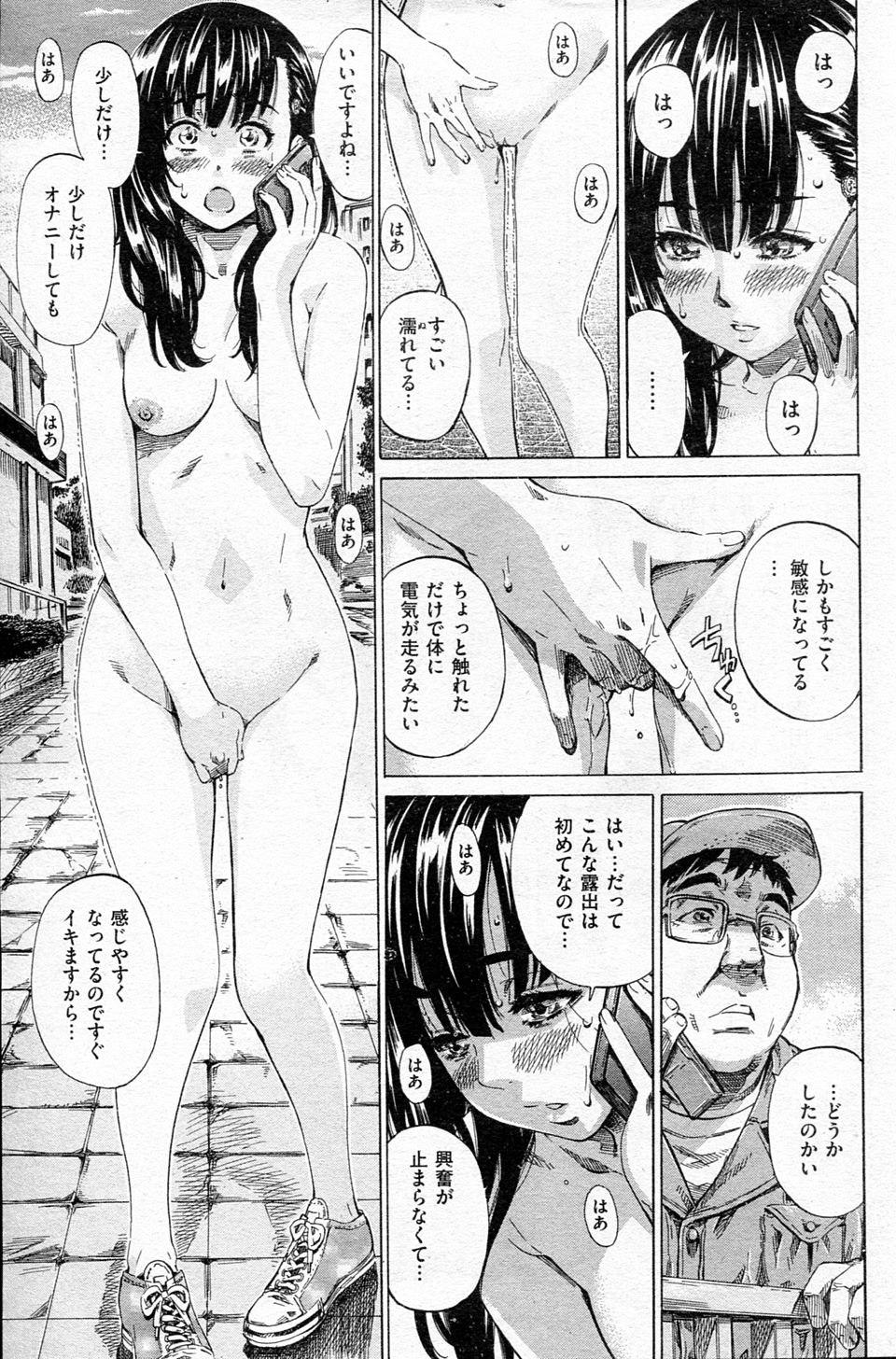 【エロ漫画・同人誌】いつもは地味で真面目な女子大生が毎週日曜日になると用務員のおじさんに調教セックスされるwww 007