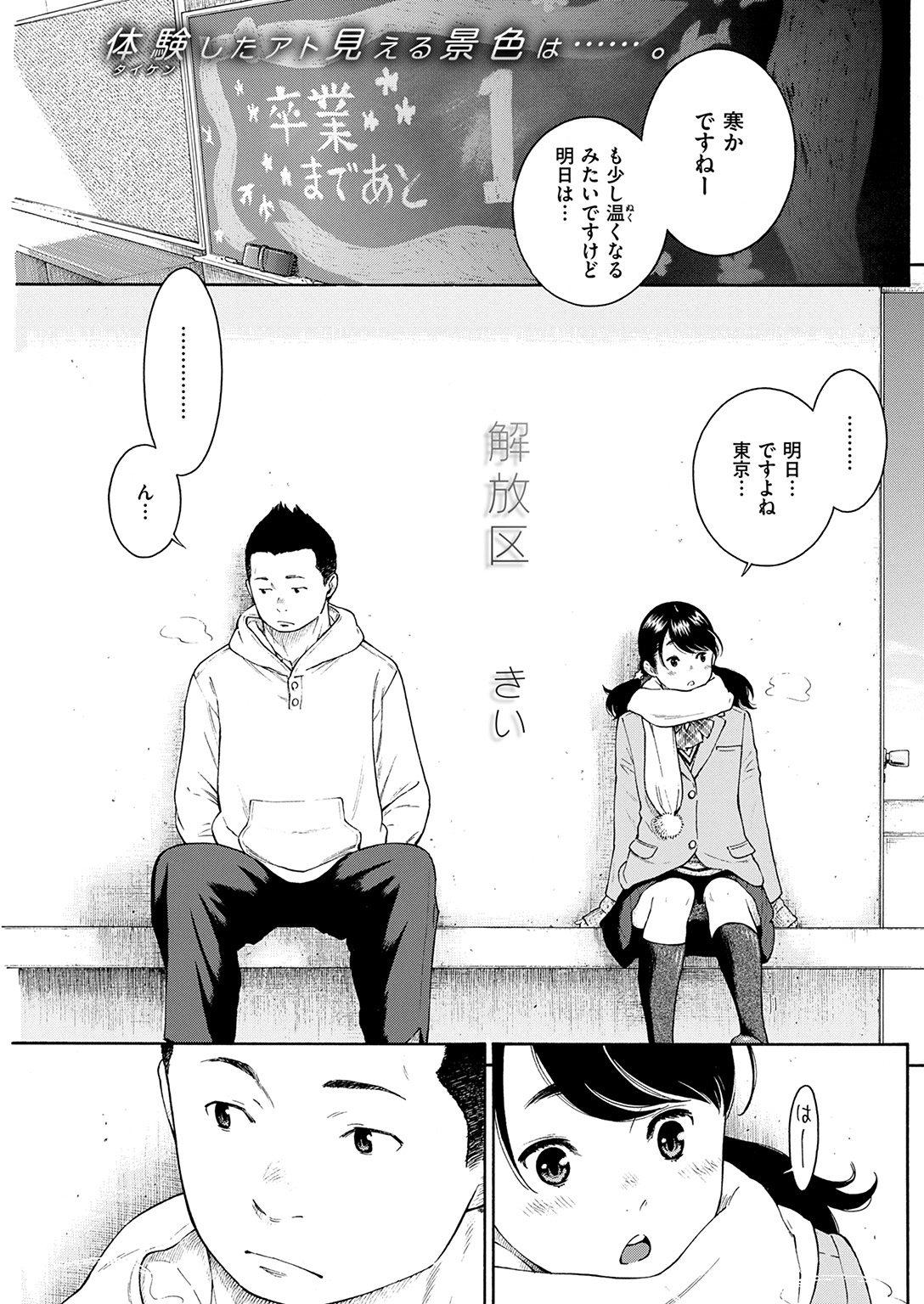東京行く前日に好きな人にフラれた先輩を慰めるようにセックスする処女の後輩ちゃん可愛すぎる…