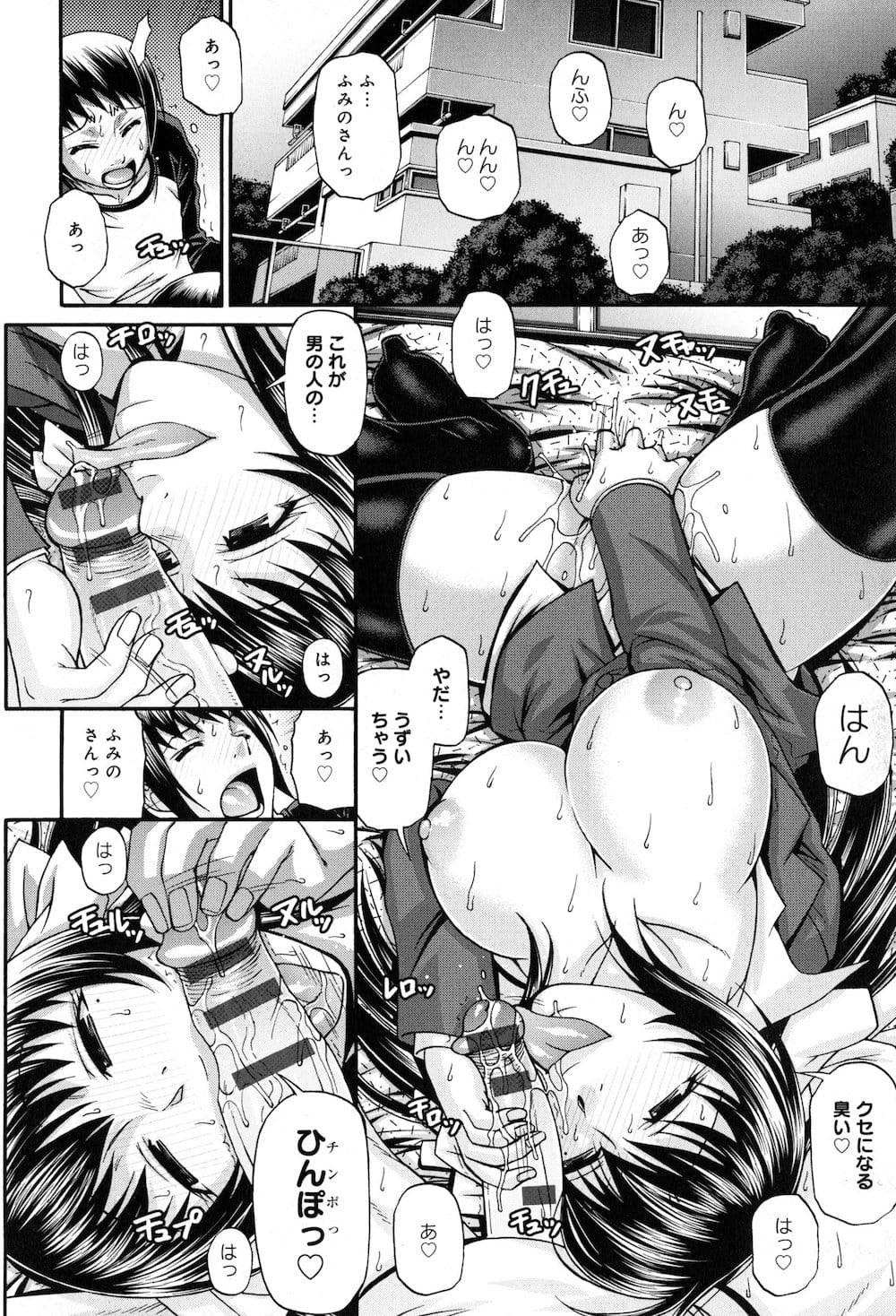 【エロ漫画・同人誌】マンションの管理人をすることになった男だが、設備を知らなかったため住人の女の子に説明してもらってから誘惑されてセックス! 006