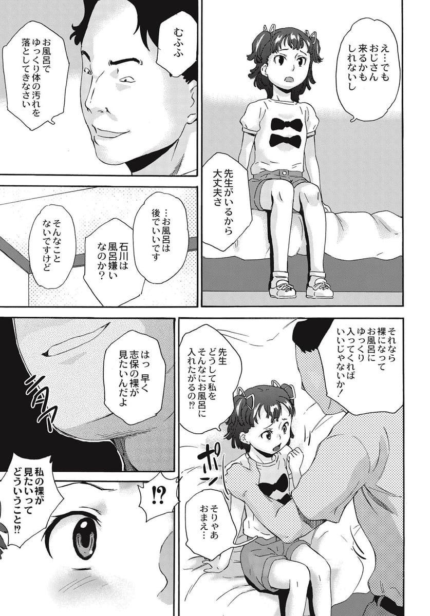 【エロ漫画・同人誌】林間学校に来たクラスの委員長の女の子が男性教師に騙されて連れていかれた部屋で犯される! 007