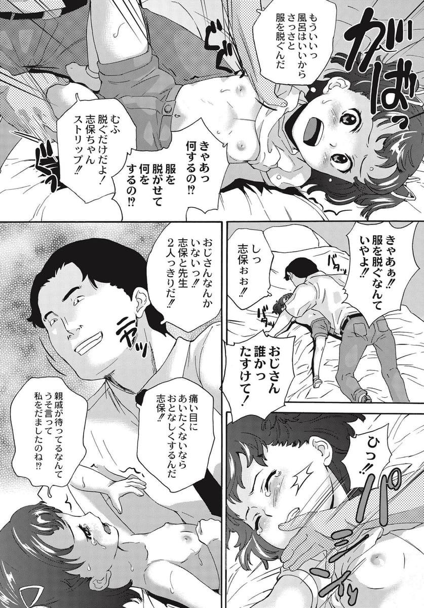 【エロ漫画・同人誌】林間学校に来たクラスの委員長の女の子が男性教師に騙されて連れていかれた部屋で犯される! 008