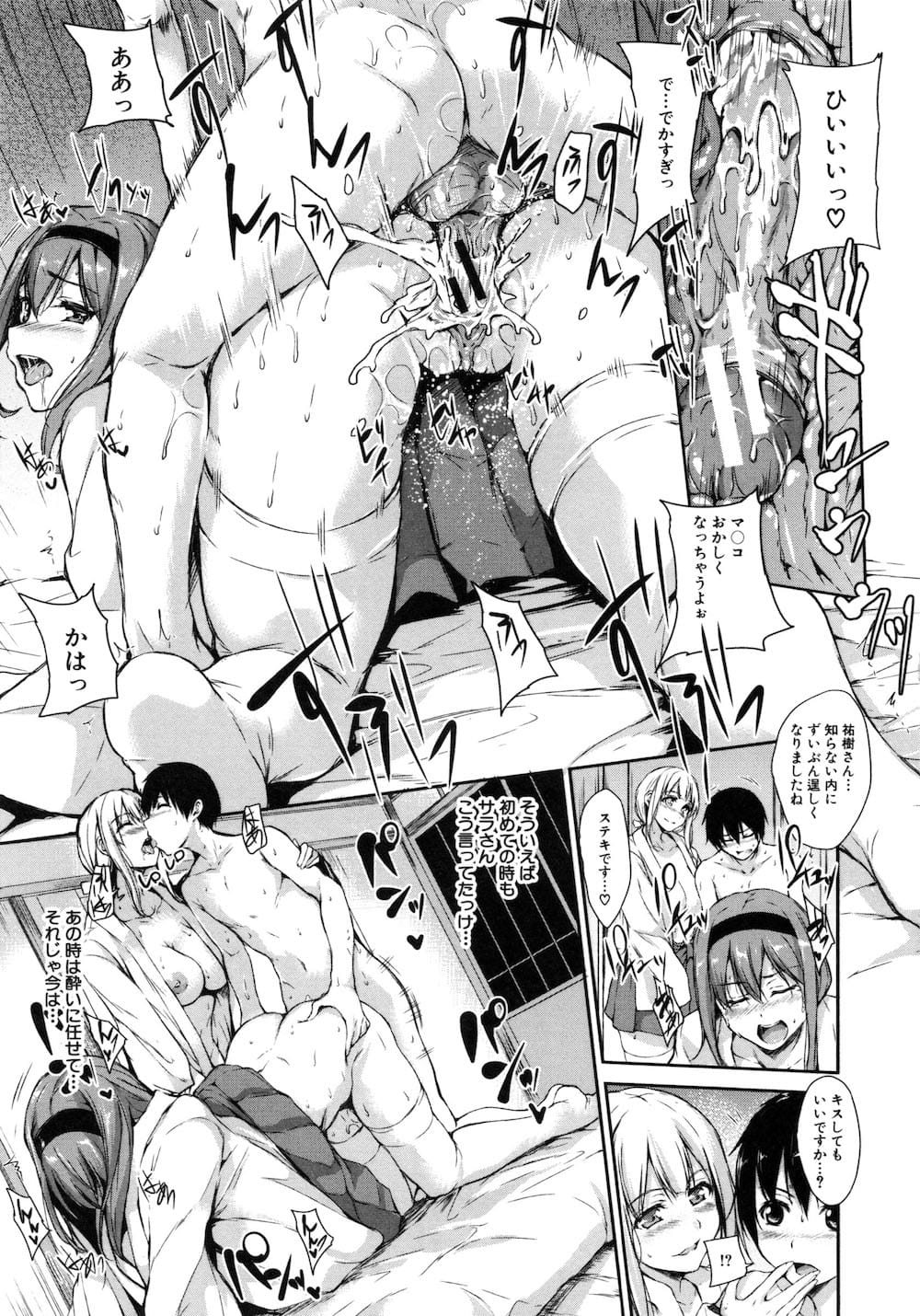 【エロ漫画・同人誌】性欲の強い女性の一族の子作りの儀式に参加することになった男が一族の子孫を残すために3Pセックスする! 015